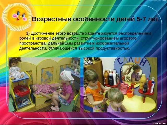 Возрастные особенности детей 5-7 лет. 1) Достижение этого возраста характериз...