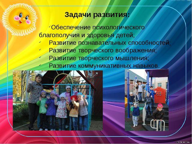 Обеспечение психологического благополучия и здоровья детей; Развитие познават...