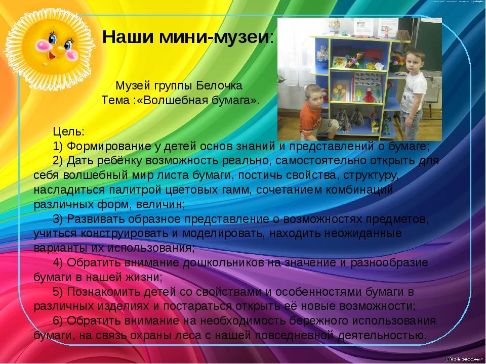 Наши мини-музеи: Музей группы Белочка Тема :«Волшебная бумага». Цель: 1) Форм...