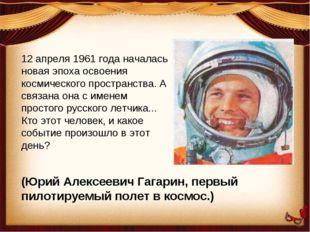 12 апреля 1961 года началась новая эпоха освоения космического пространства.