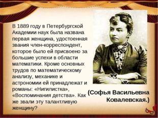 В 1889 году в Петербургской Академии наук была названа первая женщина, удосто