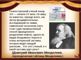 Разносторонний ученый конца XIX — начала XX века. Но миру он известен, прежде