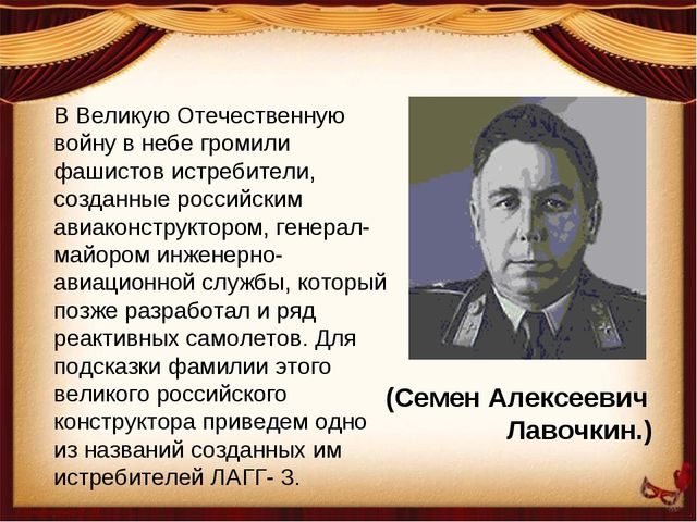 В Великую Отечественную войну в небе громили фашистов истребители, созданные...