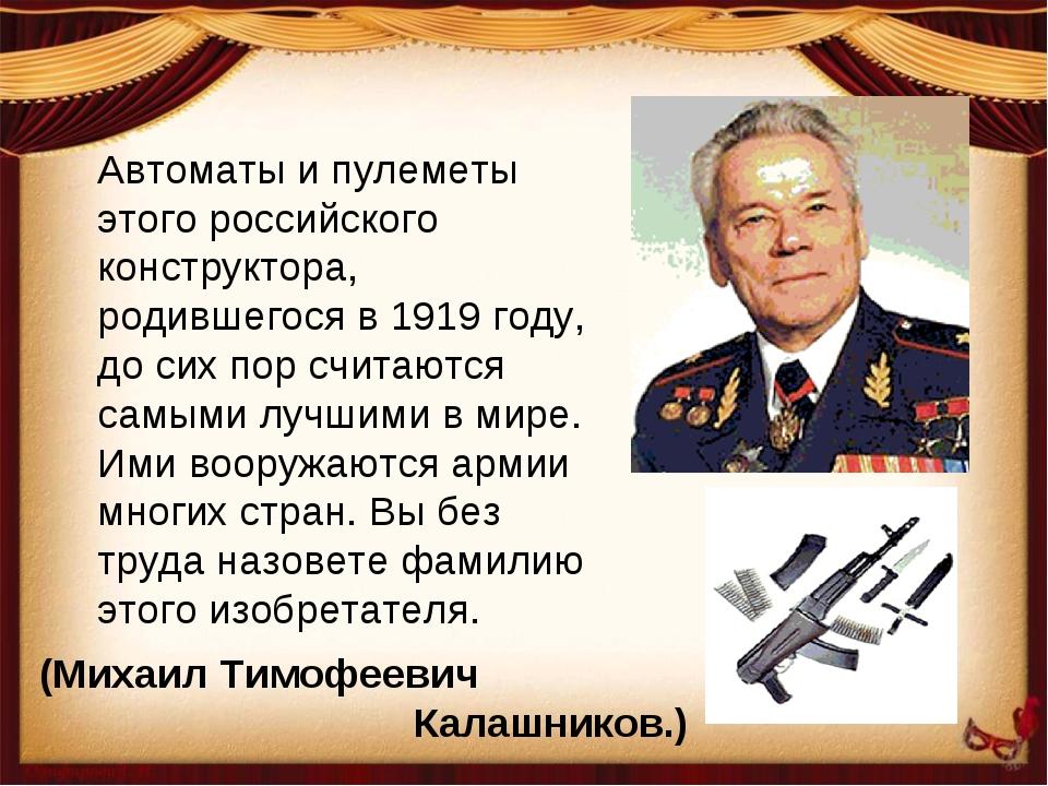 Автоматы и пулеметы этого российского конструктора, родившегося в 1919 году,...