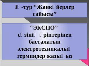 """ІҮ-тур """"Жанкүйерлер сайысы"""" """"ЭКСПО"""" сөзінің әріптерінен басталатын электроте"""