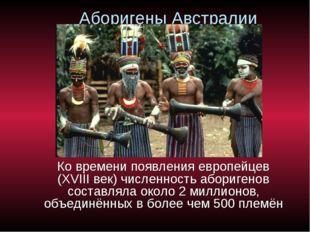 Аборигены Австралии Ко времени появления европейцев (XVIII век) численность а