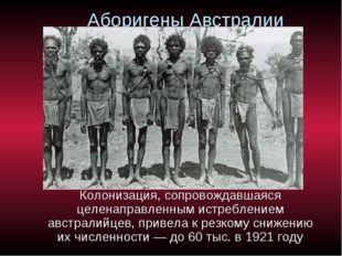 Аборигены Австралии Колонизация, сопровождавшаяся целенаправленным истреблени
