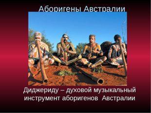 Аборигены Австралии Диджериду – духовой музыкальный инструмент аборигенов Авс