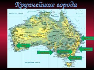 Сидней Мельбурн Брисбен Перт Аделаида Канберра
