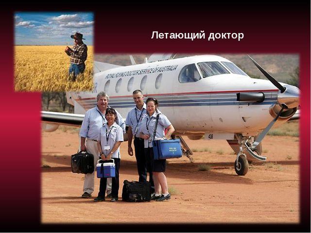 Летающий доктор