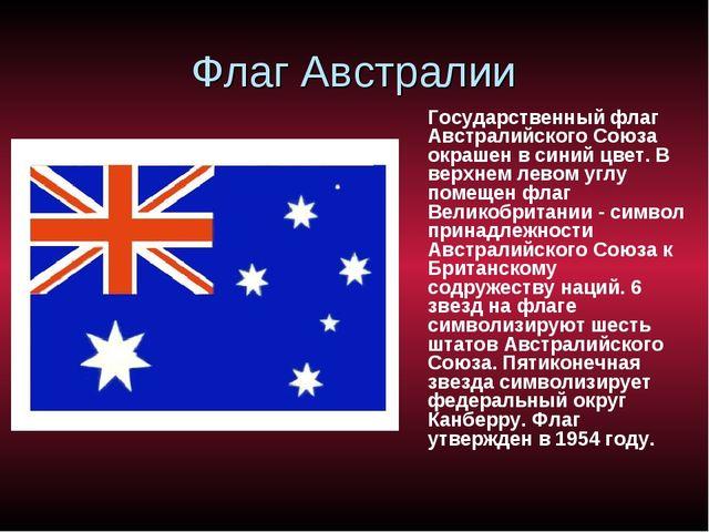 Флаг Австралии Государственный флаг Австралийского Союза окрашен в синий цвет...