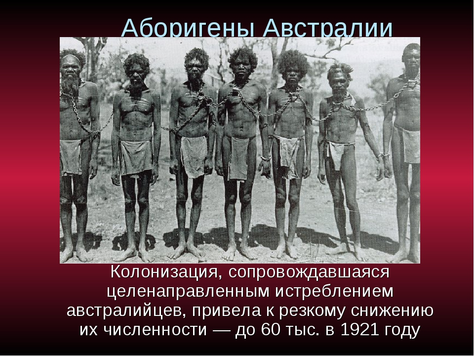 Аборигены Австралии Колонизация, сопровождавшаяся целенаправленным истреблени...