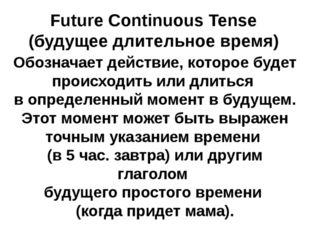 Future Continuous Tense (будущее длительное время) Обозначает действие, котор
