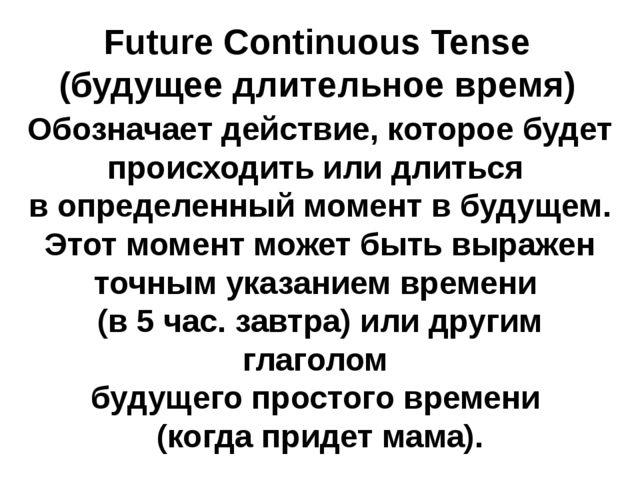 Future Continuous Tense (будущее длительное время) Обозначает действие, котор...