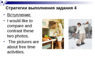 Вступление I would like to compare and contrast these two photos. The picture