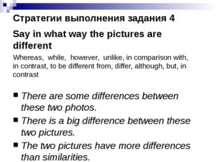 Стратегии выполнения задания 4 Say in what way the pictures are different Whe