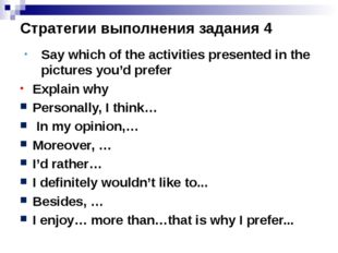 Стратегии выполнения задания 4 Say which of the activities presented in the p