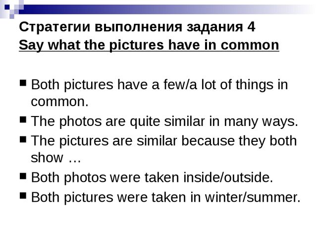 Стратегии выполнения задания 4 Say what the pictures have in common Both pict...