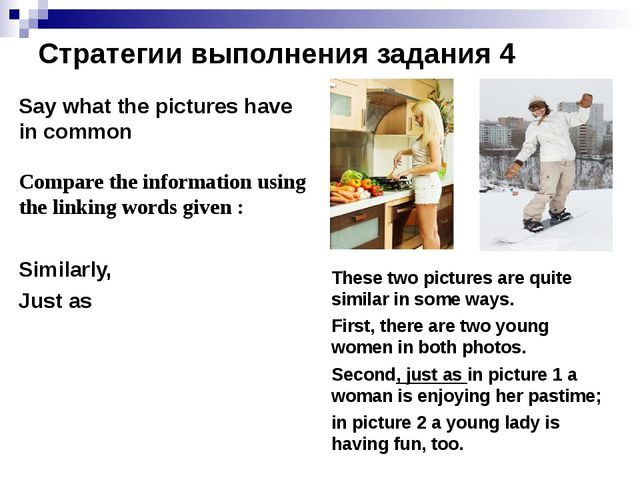 Стратегии выполнения задания 4 Say what the pictures have in common Compare t...