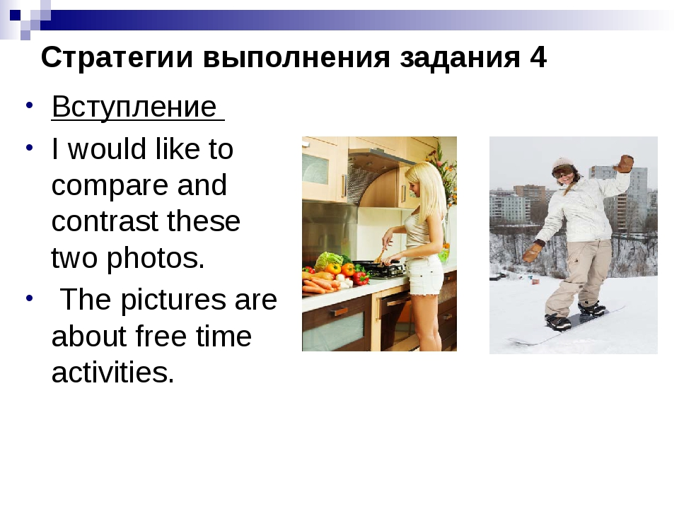 Вступление I would like to compare and contrast these two photos. The picture...
