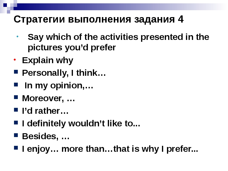 Стратегии выполнения задания 4 Say which of the activities presented in the p...