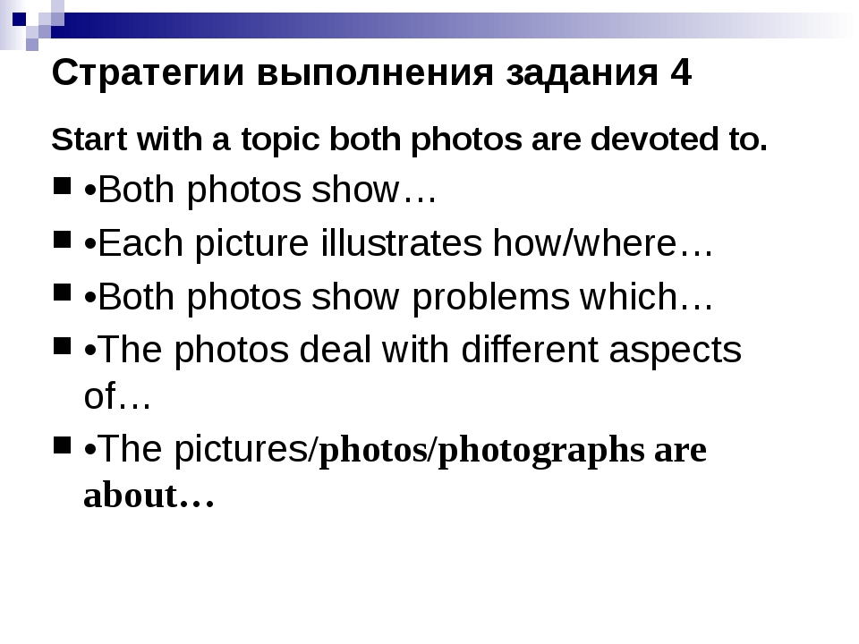 Стратегии выполнения задания 4 Start with a topic both photos are devoted to....