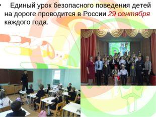 Единый урок безопасного поведения детей на дороге проводится в России 29 сен