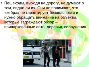 Пешеходы, выходя на дорогу, не думают о том, видно ли их. Они не понимают, чт