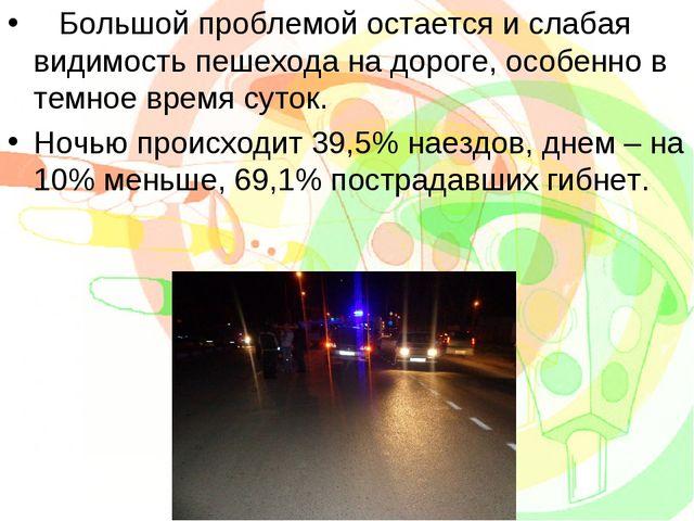 Большой проблемой остается и слабая видимость пешехода на дороге, особенно в...