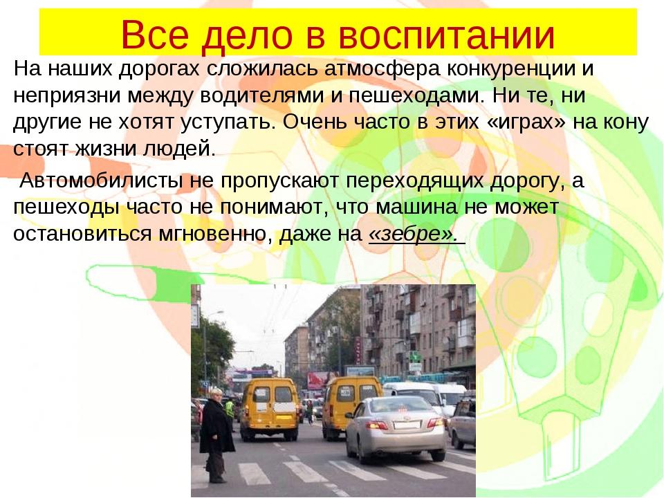 Все дело в воспитании На наших дорогах сложилась атмосфера конкуренции и непр...