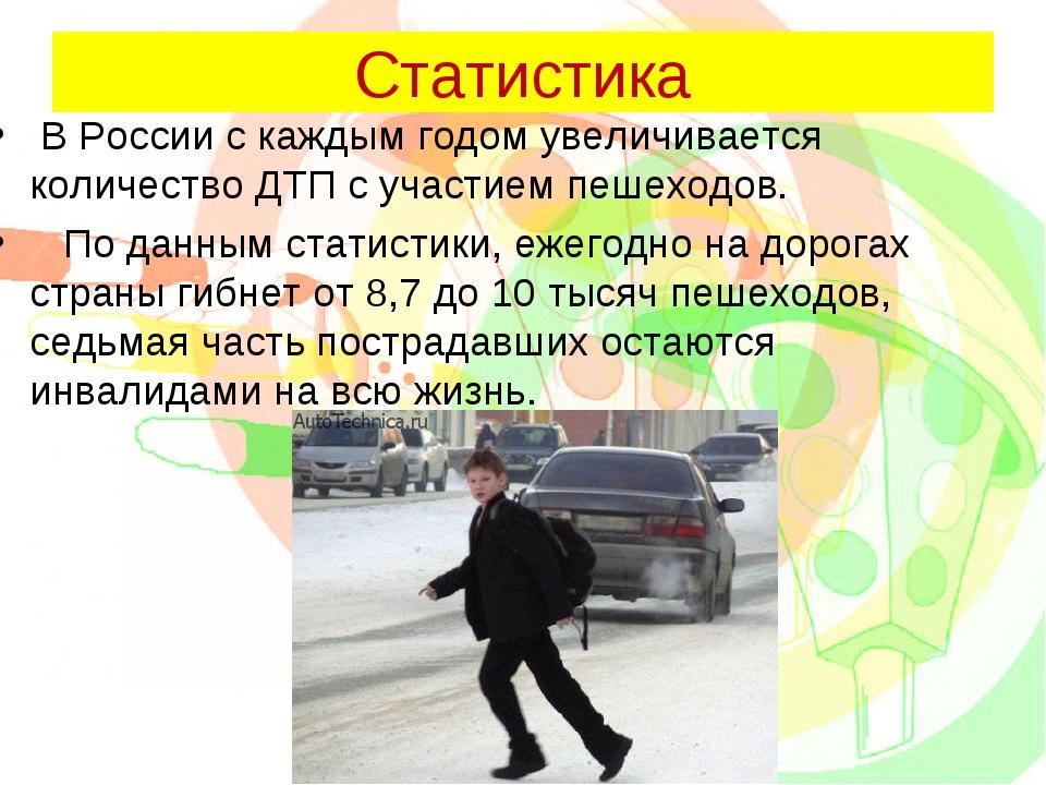Статистика В России с каждым годом увеличивается количество ДТП с участием пе...