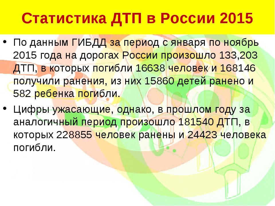 Статистика ДТП в России 2015 По данным ГИБДД за период с января по ноябрь 201...
