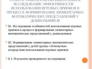 ГЛАВА II.ОПЫТНО-ЭКСПЕРИМЕНТАЛЬНОЕ ИССЛЕДОВАНИЕ ЭФФЕКТИВНОСТИ ИСПОЛЬЗОВАНИЯ И