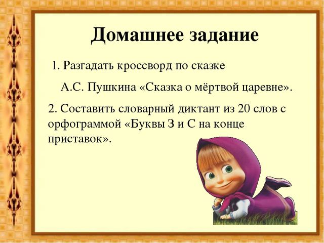 Домашнее задание 1. Разгадать кроссворд по сказке А.С. Пушкина «Сказка о мёрт...