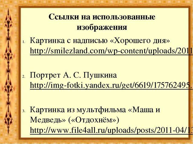 Ссылки на использованные изображения Картинка с надписью «Хорошего дня» http:...