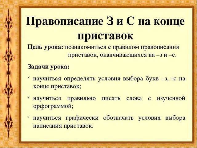Правописание З и С на конце приставок Цель урока: познакомиться с правилом пр...