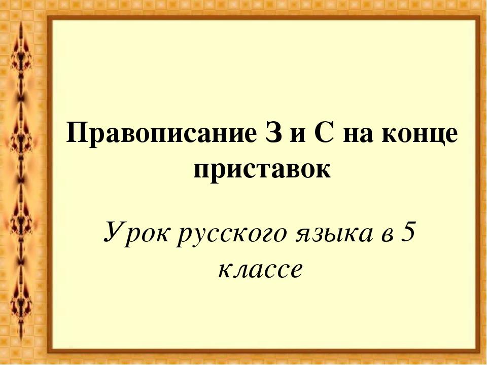 Правописание З и С на конце приставок Урок русского языка в 5 классе