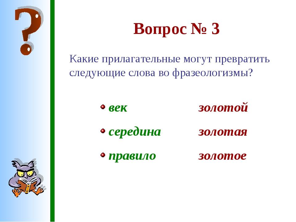 Вопрос № 3 Какие прилагательные могут превратить следующие слова во фразеолог...