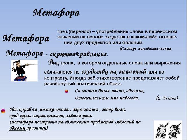 Метафора Метафора - скрытое сравнение. Вид тропа, в котором отдельные слова и...