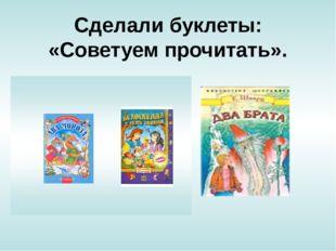 Сделали буклеты: «Советуем прочитать».