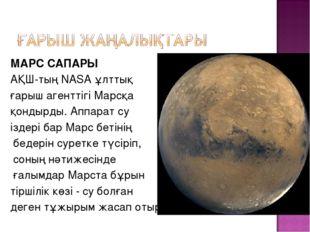 МАРС САПАРЫ АҚШ-тың NАSА ұлттық ғарыш агенттігі Марсқа қондырды. Аппарат су і