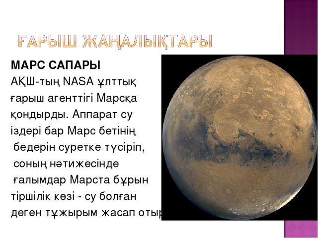 МАРС САПАРЫ АҚШ-тың NАSА ұлттық ғарыш агенттігі Марсқа қондырды. Аппарат су і...