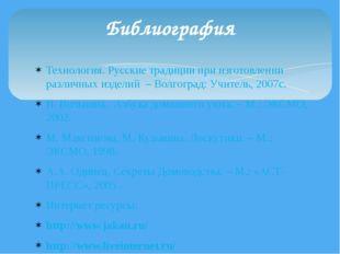 Технология. Русские традиции при изготовлении различных изделий – Волгоград: