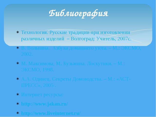 Технология. Русские традиции при изготовлении различных изделий – Волгоград:...