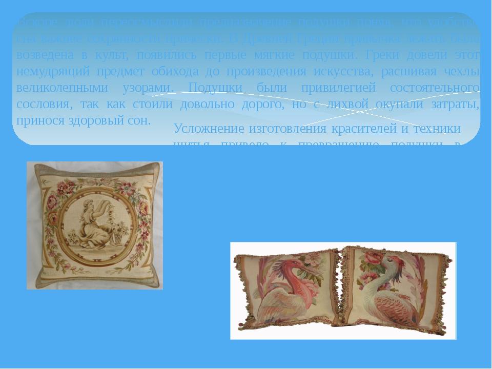 Вскоре люди переосмыслили предназначение подушки поняв, что удобство сна важн...