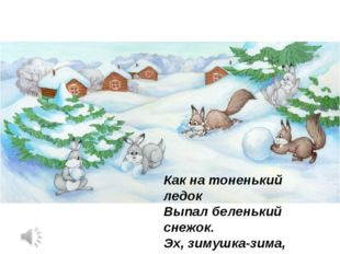 Как на тоненький ледок Выпал беленький снежок. Эх, зимушка-зима, Зима снеж