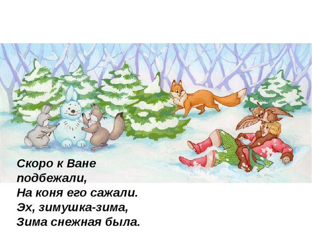 Скоро к Ване подбежали, На коня его сажали. Эх, зимушка-зима, Зима снежная б...