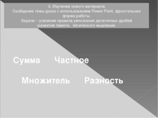 Сумма Частное Множитель Разность 3. Изучение нового материала Сообщение темы
