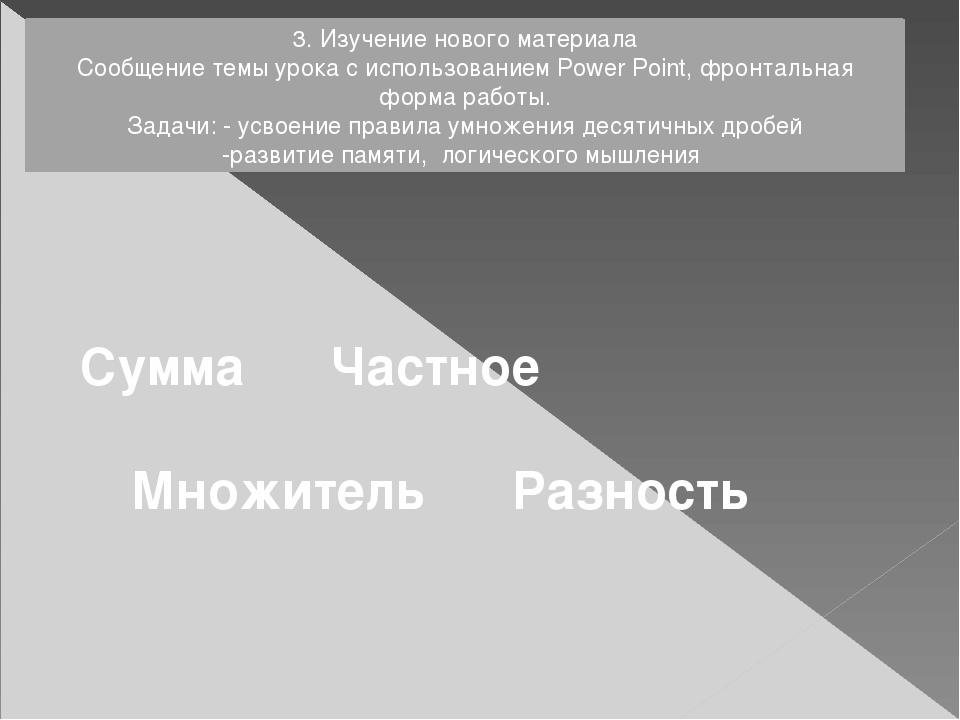 Сумма Частное Множитель Разность 3. Изучение нового материала Сообщение темы...