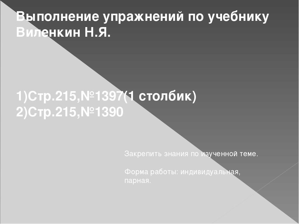 Выполнение упражнений по учебнику Виленкин Н.Я. 1)Стр.215,№1397(1 столбик) 2)...